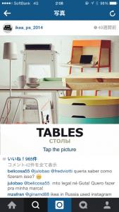 インスタ イケア テーブル